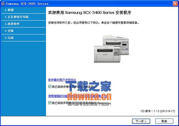 三星scx3405打印机驱动