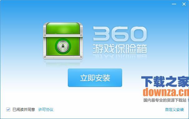 360保险箱官方下载