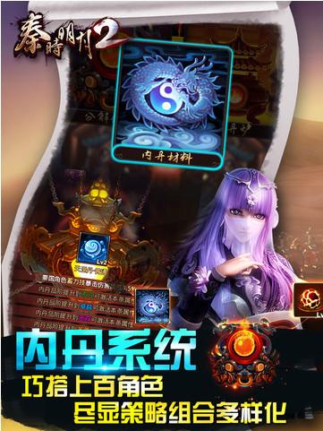 秦时明月2iPad版