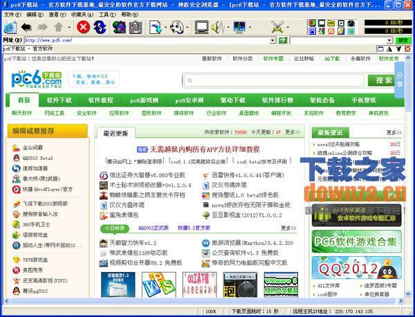 神盾安全浏览器 v5.7