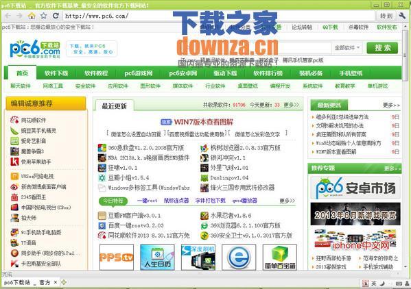 布瓜浏览器 v1.0绿色版