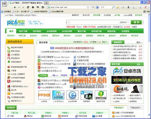 派乐浏览器