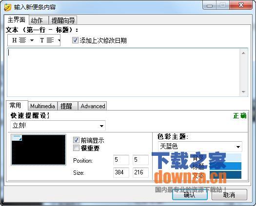 Power Notes(桌面日程管理软件)