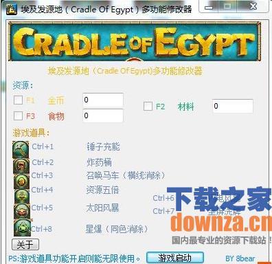 埃及发源地多功能修改器+11