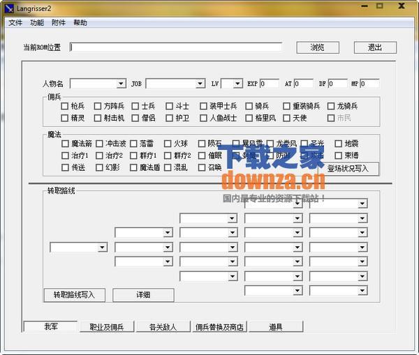 梦幻模拟战2修改器