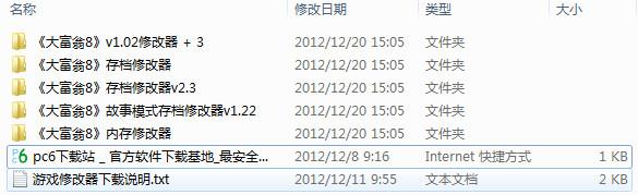 大富翁8存档修改器