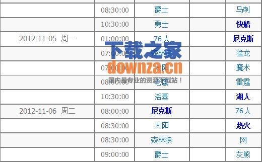 nba2012-2013赛程表