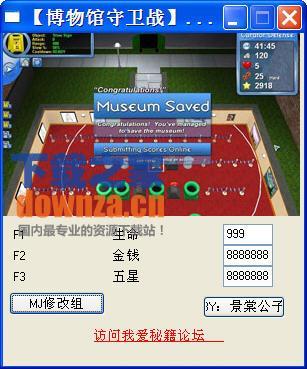 博物馆守卫战修改器