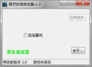 精灵旅馆修改器 v1.0