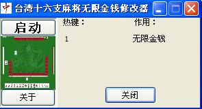台湾十六支麻将修改器