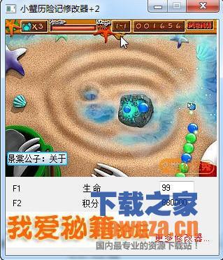小蟹历险记修改器 v1.0