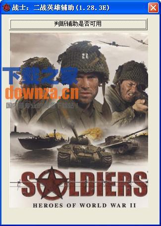 战士二战英雄修改器