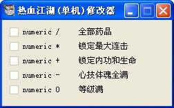 热血江湖单机版修改器