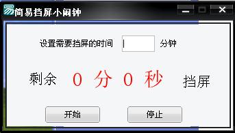 简易挡屏小闹钟 v1.0绿色版