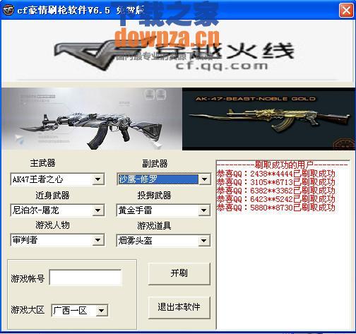 CF豪情刷枪软件