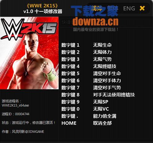 WWE 2K15十一项修改器