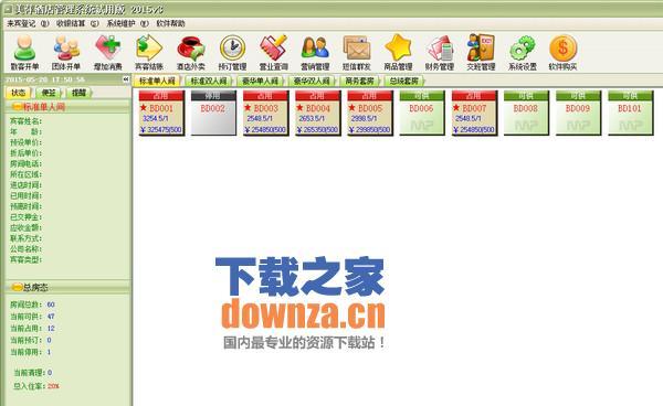 美萍酒店管理系统标准版
