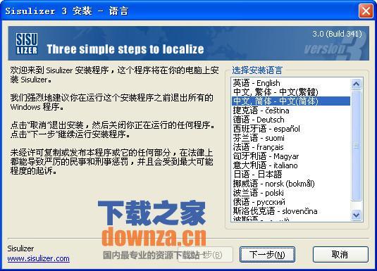 Sisulizer 4(软件汉化工具)