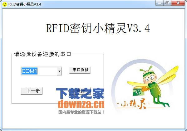 RFID密钥小精灵