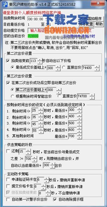 上海车牌拍牌软件