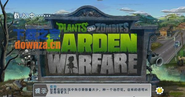 植物大战僵尸花园战争中文汉化补丁