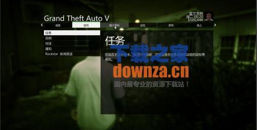 侠盗猎车手5(GTA5)LMAO汉化补丁