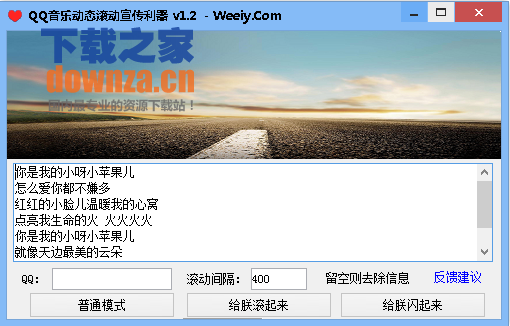 QQ音乐动态宣传利器