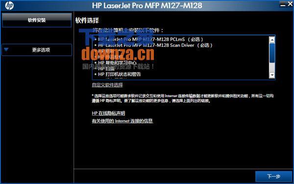惠普m127fn驱动