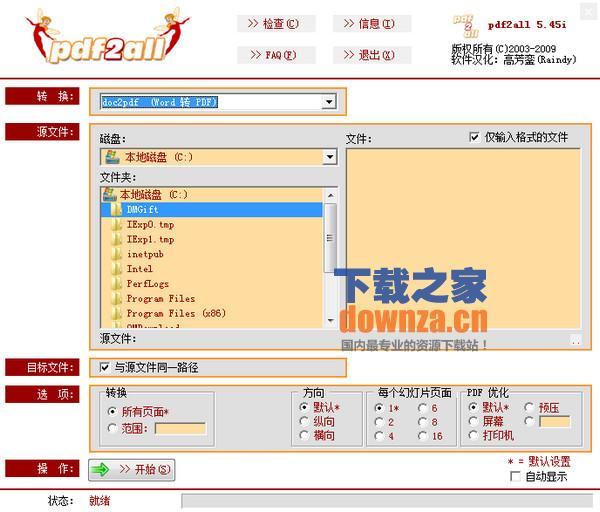 pdf2all软件