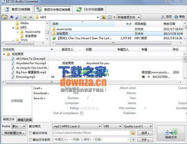 CD转换抓轨软件(EZ CD Audio Converter)