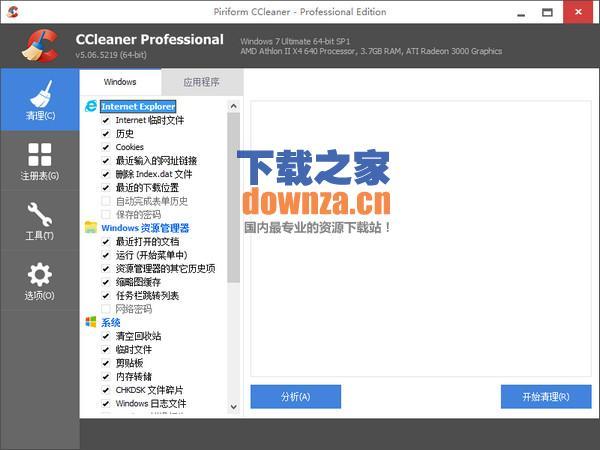 系统优化工具(CCleaner)
