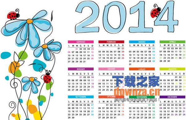 2014新年年历壁纸