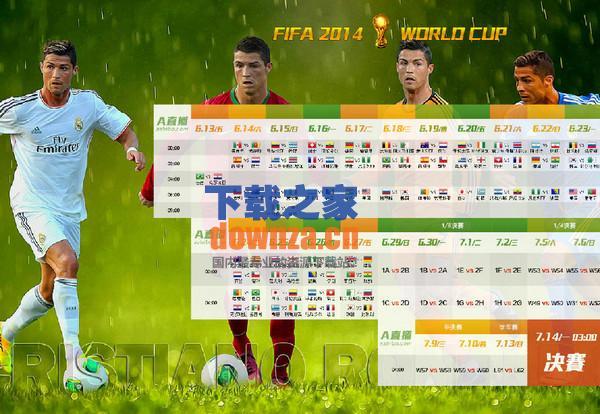 2014巴西世界杯赛程壁纸