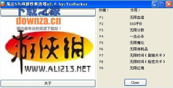 鬼泣52.0修改器