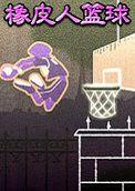 橡皮人篮球