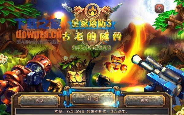 皇家塔防3古老的威胁 中文版