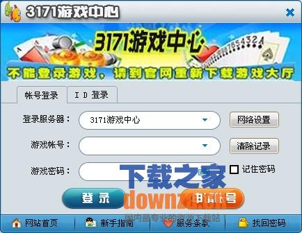 李逵劈鱼游戏 6.6.0.8