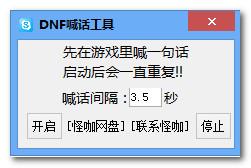 dnf自动喊话工具
