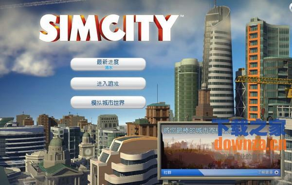 模拟城市5汉化补丁
