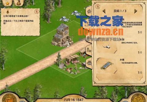 1849中文版