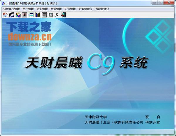 天财晨曦C9财务决策分析系统