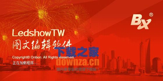 LED图文编辑软件LedshowTW