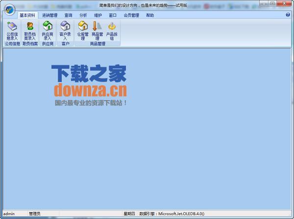 蓝途商品管理系统