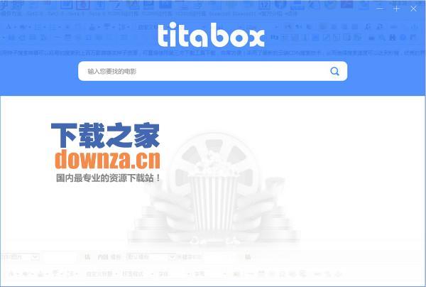titabox种子搜索神器