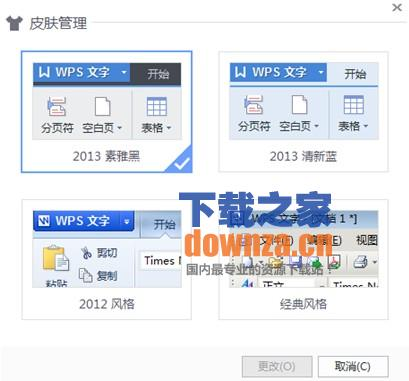 wps2015官方下载 WPS Office下载 v9.1.0.5155免费完整版 下载之家