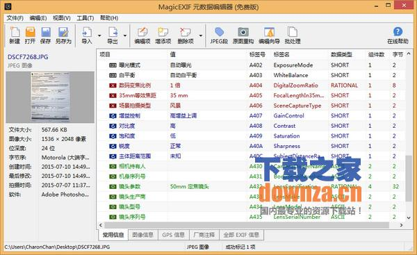 MagicEXIF元数据编辑器