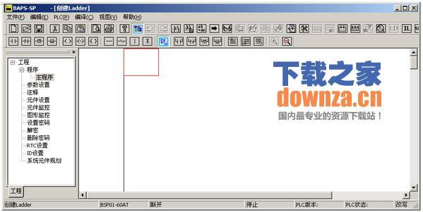 PLC编程软件(BAPS-SP)