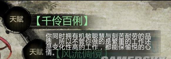 侠客风云传千伶百俐天赋增强MOD