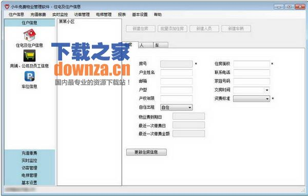 小牛免费物业管理软件