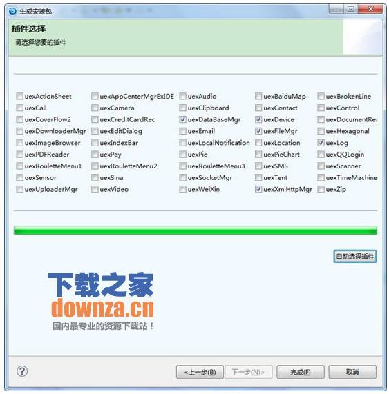 appcan开发环境